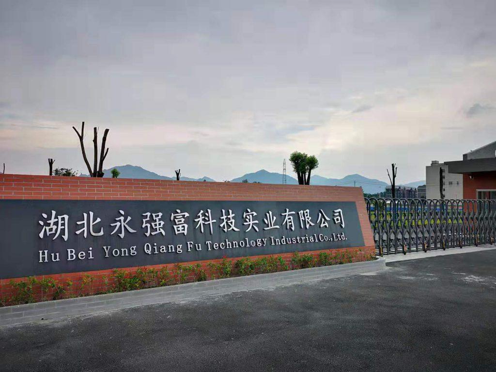 Hubei Yongqiangfu Park
